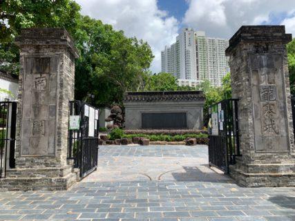 九龍城の歴史的建物を見てから、九龍寨城公園でかつての香港の無法地帯の名残を見学した