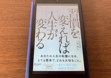 Kindle Unlimitedの多読を再開した