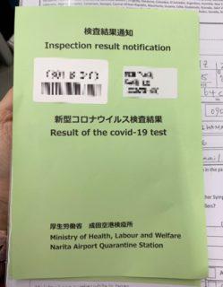 成田空港でのPCR検査が「唾液検査」に変更〜検査の流れと時間をまとめてみた