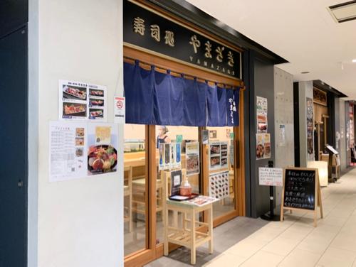 たまには本格的な高級寿司も良い~寿司処やまざき/豊洲市場探索(1)