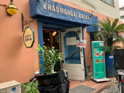 カオマンガイバザール@三鷹で、タイ料理を堪能した