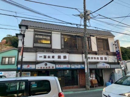 魚河岸料理田沼@横須賀で旅の締めくくりをした~東京湾をぐるりと一周(4)