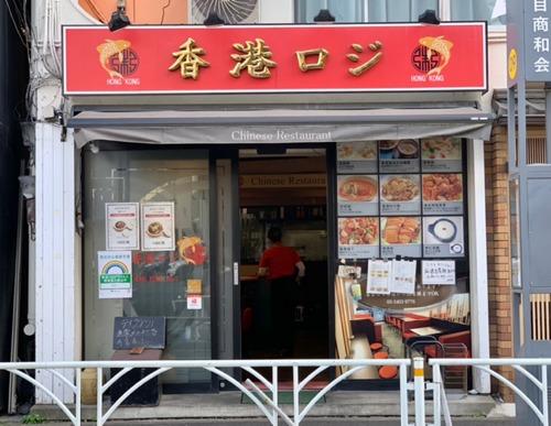 香港ロジ@原宿で本場の中華の味を懐かしんだ