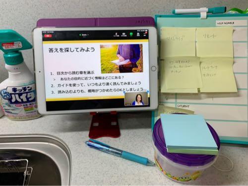 Read for Actionの読書会に自宅のキッチンから参加した~Google式10Xリモート仕事術/平塚知真子(著)