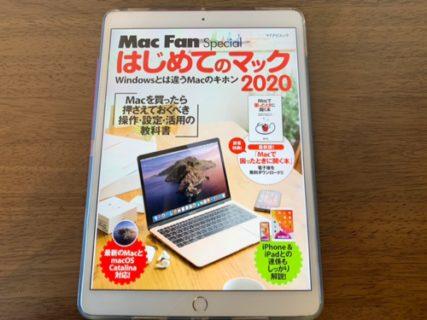MacBookについてKindle本で勉強を始めた