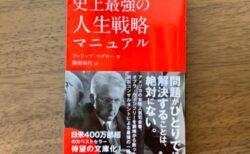 海外の翻訳本が読みやすくなるコツを2つにまとめてみた