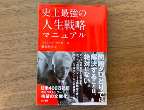 海外の翻訳本を読みやすくなるコツを2つにまとめてみた