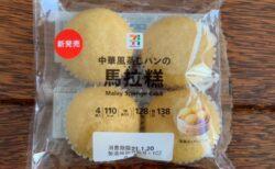 セブンイレブンの中華風蒸しパン「馬拉糕(マーラーカオ)」は懐かしい香港の味でオススメ