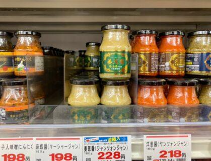 業務スーパーの姜葱醤(ジャンツォンジャン)が香港の蒸し鶏に添えられている万能調味料だった