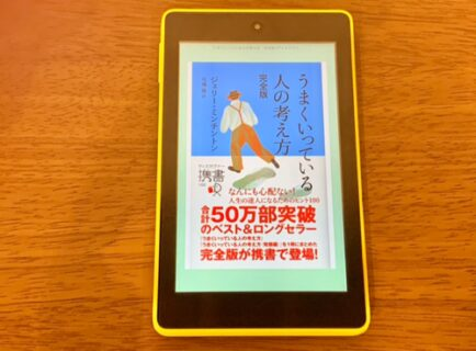 Kindle本の検索はiPhoneのKindleアプリで、購入はKindle端末で