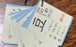ミチムラ式漢字学習法の「耳から漢字」が目にウロコ~VAKの聴覚優位の子供に良さそう