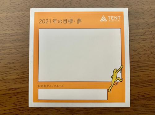 2021年の目標と予定をまとめてみた