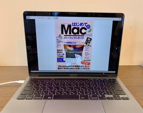 引き続きMacBookの勉強をしているけど、「はじめて」と書かれた初心者向けのものしか理解できない