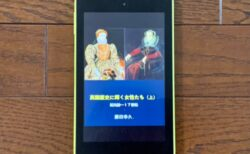 ヘンリー8世でドラマ「大豆田とわ子と三人の元夫」を思い出した~英国史に輝く女性たち/(著)藤田幸久