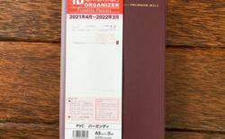 仕事用にフランクリン・プランナーオーガナイザーを買って、今年の手帳が3冊目になってしまった