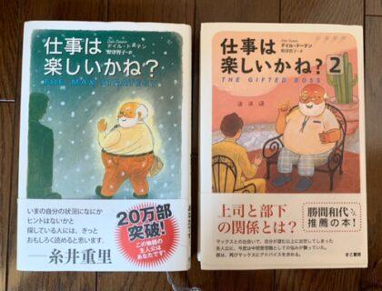 今日の読書は「仕事は楽しいかね」の2冊を一気読み