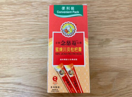 喉が痛い時に香港で買った「京都念慈菴枇杷膏 蜜煉川貝枇杷膏便利裝 (Nin Jiom Pei Pa Koa- Convenient Pack)」を舐めたら香港が恋しくなった