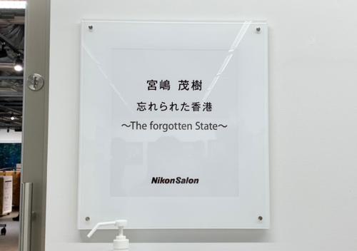 """""""不肖・宮嶋""""の写真展「忘れられた香港」を見に行って、2年前の香港のデモの時を思い出してしまった"""