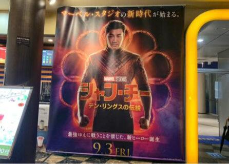 マーベルの最新映画「シャン・チー」を観に行ったけど、ヴィラン役のトニー・レオンしか目に入らなかった