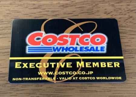 コストコのエグゼクティブ会員については、あまり期待せずにしばらく体験してみることにした