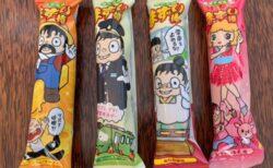 銚子電鉄の「まずい棒」の味比べ~大人なら「岩下の新生姜味」にトライすべし